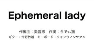 「Ephemeral lady」公開
