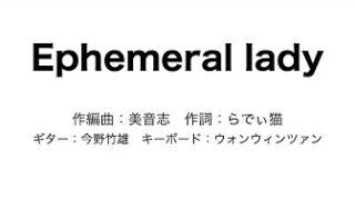 「Ephemeral lady」公開